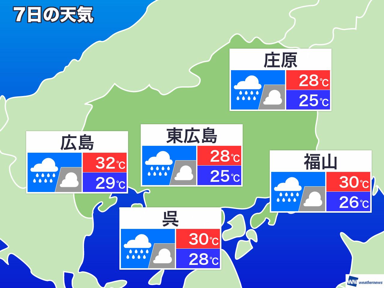 市 天気 予報 の 福山 福山市の1時間天気