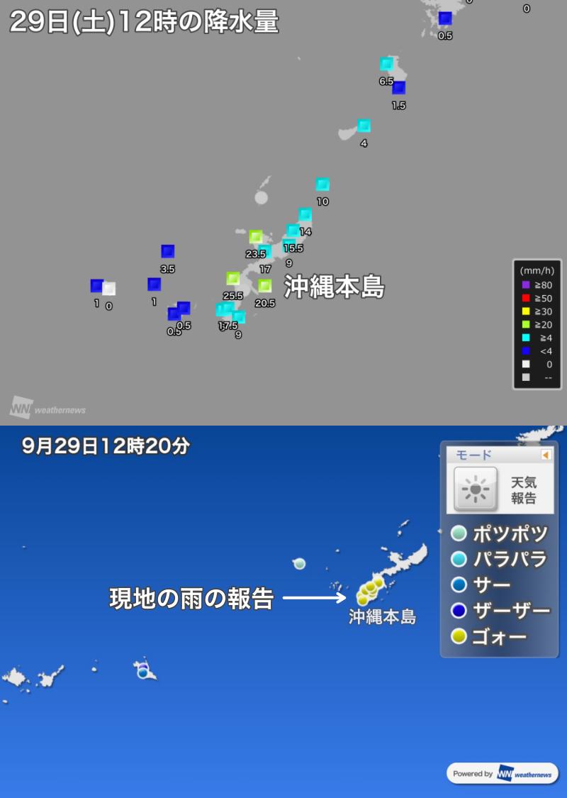 レーダー 沖縄 天気