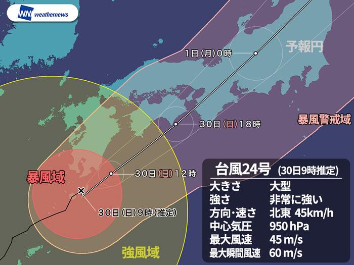 台風24号 鹿児島・宮崎が暴風域に記録的な暴風雨・高潮に警戒九州でも50m/sを超える暴風に猛烈な雨も観測伊勢湾では近年最大級の高潮が発生する恐れも今日の夕方以降 四国〜紀伊半島に上陸へ近畿・東海は今夜、関東は深夜 外出危険な暴風雨に気象予報士による動画解説参考資料など