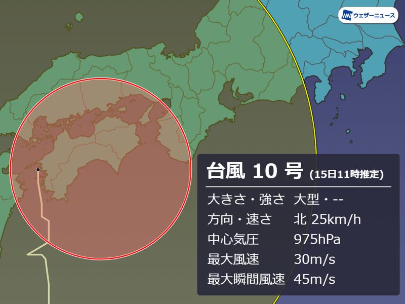 台風 10 号 2019