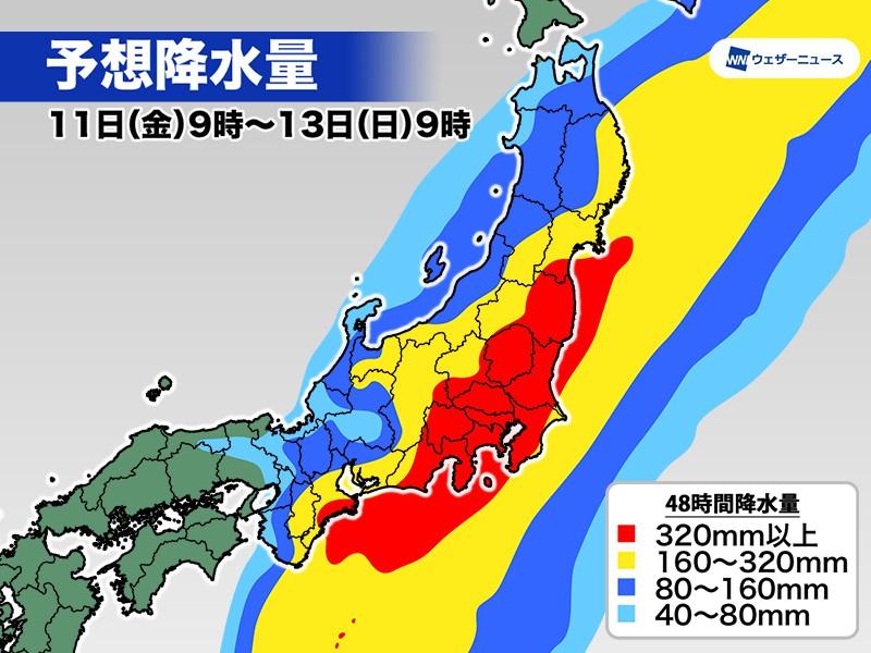 台風19号 降水量