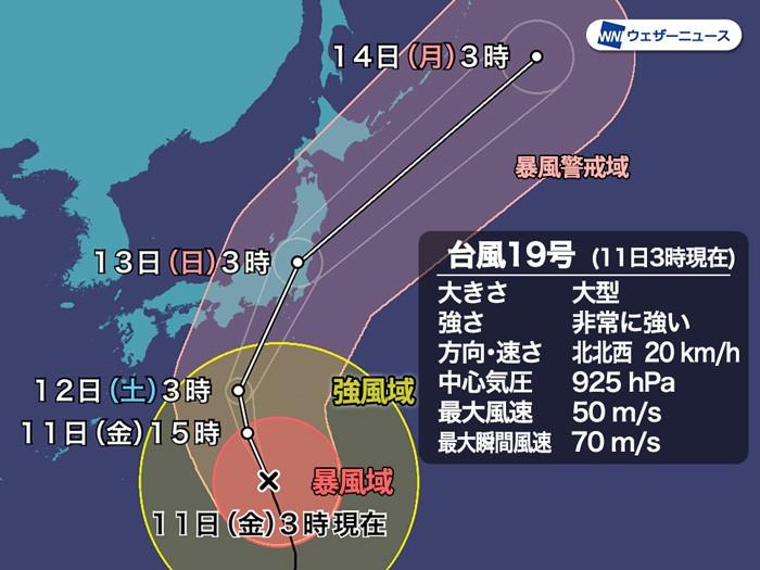 【最強台風】大型で非常に強いスーパー台風19号 三連休に関東直撃へ 中心気圧は925hPa ★101