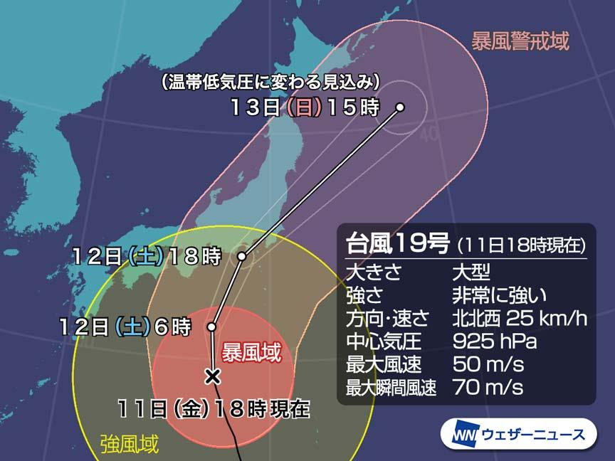 「台風」の画像検索結果