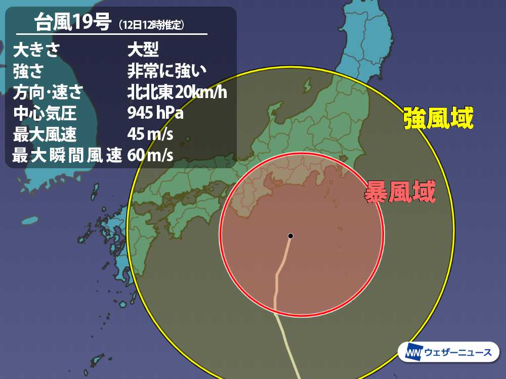 台風 19 号 東京 ピーク