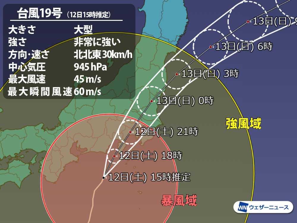 台風 19 号 の 進路 最新