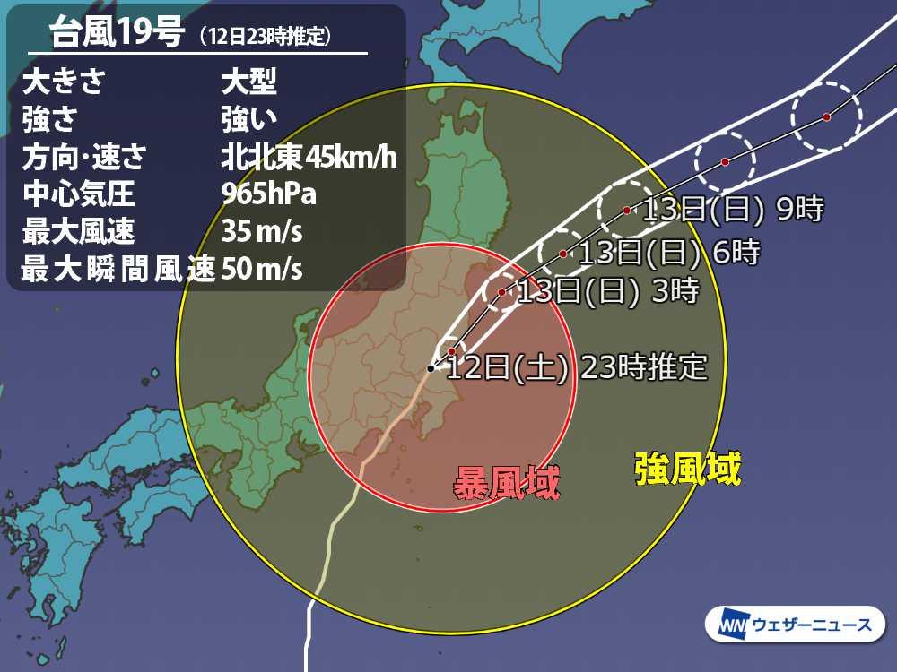 台風19号北上 関東は風雨の峠越え 東北は引き続き警戒宮城、福島で記録的な大雨激しい雨は13日(日)早朝まで警戒沿岸部は暴風や高波にも警戒必要参考資料など
