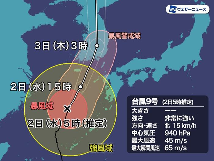 今日9月2日(水)の天気 台風9号が九州に最接近 暴風警戒 関東〜近畿も強 ...
