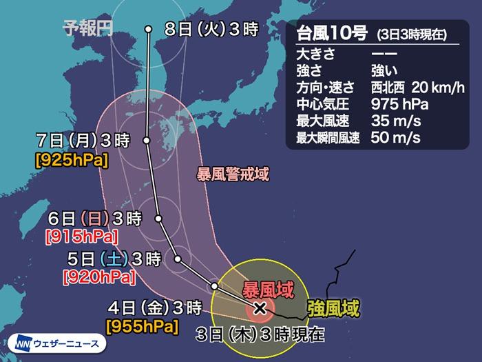 台風10号 6日(日)から日本接近 920hPa前後と特別警報級の勢力 甚大な被害発生のおそれ(2020年9月3日)|BIGLOBEニュース