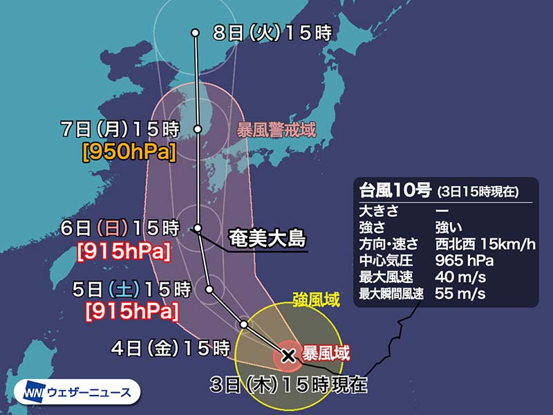 【LIVE】台風10号、気象庁・国交省緊急会見 過去最強クラスの勢力で接近中  [ばーど★]YouTube動画>1本 ->画像>3枚