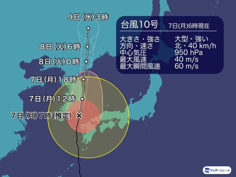 台風10号情報 非常に強いから強い勢力へ 続く激しい雨風や高潮に警戒 ...