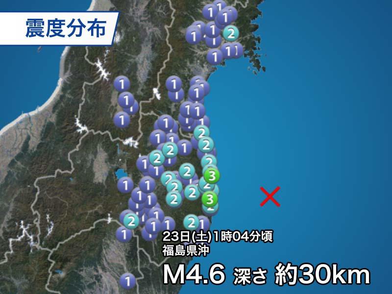 福島 県 地震 速報